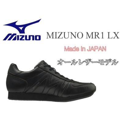 MIZUNO MR1 LX(レザーモデル)[ユニセックス] メンズ レディース スニーカー ミズノ 靴