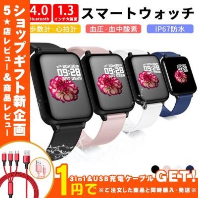 スマートウォッチ 血圧血中酸素計測 iPhone Android 対応 スマートブレスレット 日本語対応 1.3インチ IP67防水 血圧計 心拍 歩数計 着信通知 睡眠検測