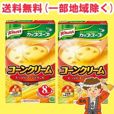 クノール カップスープ コーンクリーム ポタージュ 8袋入×2個セット 味の素 【ポスト投函】送料無料(北海道・東北・沖縄除く)