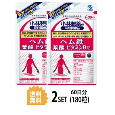 【2パック】【送料無料】 小林製薬 ヘム鉄 葉酸 ビタミンB12 約30日分×2セット (180粒) 健康サプリメント 栄養機能食品 (鉄・葉酸・ビタミンB12・銅)