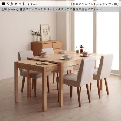 ダイニングテーブルセット 5点  伸縮テーブル幅135-235  ナチュラル色 天然木アッシュ材 突板