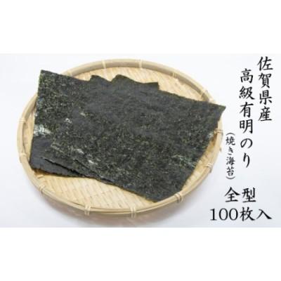 DY011_佐賀県産 全形有明海苔 たっぷり100枚
