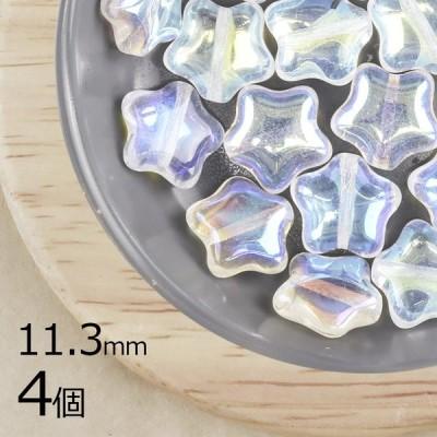 チェコビーズ スター ガラスビーズ 4個 クリスタルAB 約11.3mm