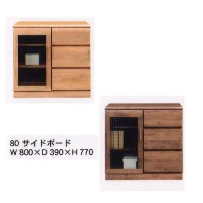 キャビネット サイドボード 80 おしゃれ 日本製 完成品 木製 チェスト 引き出し 収納 日本一の家具産地大川の家具 大川家具 開梱設置送料無料