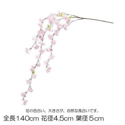 造花 アートフラワー)新しだれ桜中枝(100)(DF40/60)