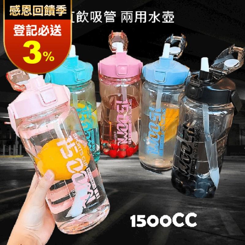 防漏吸管杯 1500/2000ML 健身水壺/隨行杯/彈蓋水壺/大容量