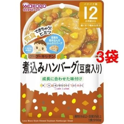 和光堂 グーグーキッチン 煮込みハンバーグ(豆腐入り) 12ヵ月~ (80g*3袋セット)