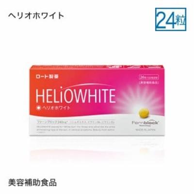【メール便】ロート製薬 ヘリオホワイト 24粒 シダ植物抽出成分 ファーンブロック Fernblock 240mg 配合