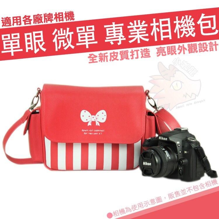 蝴蝶結款 相機包 單眼 側背包 攝影包 單眼包 Nikon D7500 D7100 D7000 D3500 D3200 D5200 D5600 D610 D800 D810 D850 D70 D750