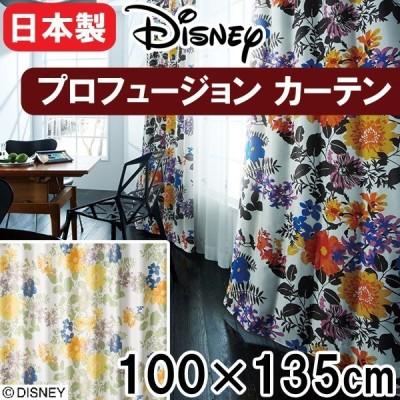 カーテン ディズニー 100×135cm  ミッキー プロフュージョン  洗える 住之江 日本製 M-1119 BK  M-1120 YG