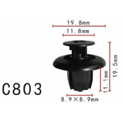 プッシュ リベット トヨタ系 パネル用 PF-C803 10個