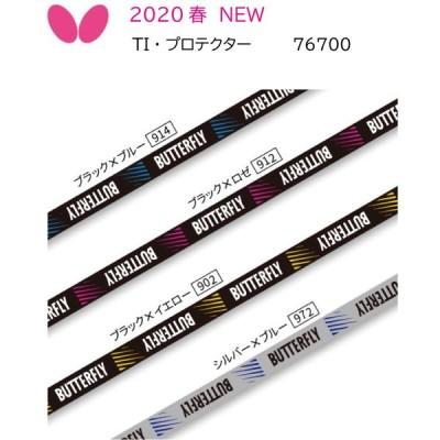 卓球  バタフライ Butterfly 2020S TI・プロテクター 76700 サイドテープ ラケット/ホゴ/保護/小物  ネコポス便発送  かっこいい タマス プレゼント ラッピン…
