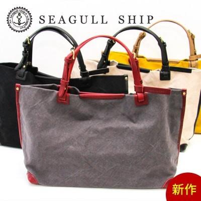SEAGULL SHIP シーガルシップ 防水ドゥーマン 防水バイオクロス×栃木レザー パイピングトートバッグ(大) SMIC-037