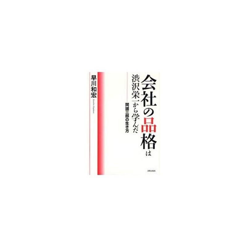 栄一 会社 渋沢