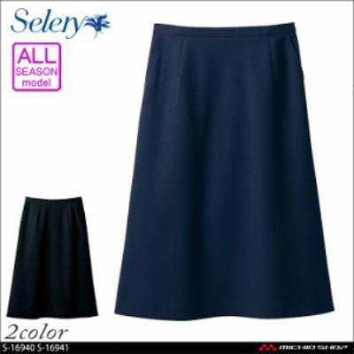 事務服 制服 セロリー seleryAラインスカート(56cm丈) S-16940 S-16941