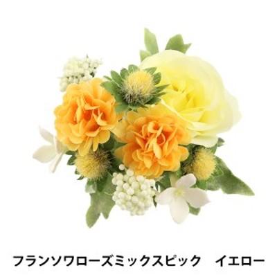 造花 シルクフラワー 『フランソワローズミックスピック イエロー』