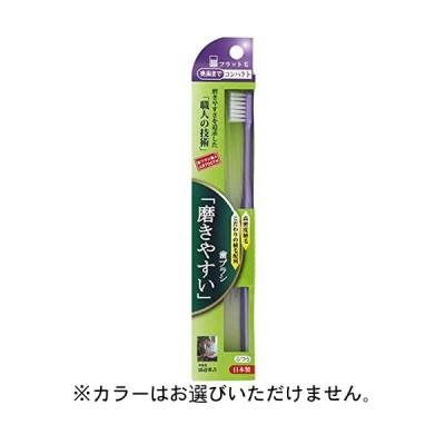 磨きやすい歯ブラシ 奥歯コンパクトフラット SLT-11 納期1週間程度 メール便12個まで