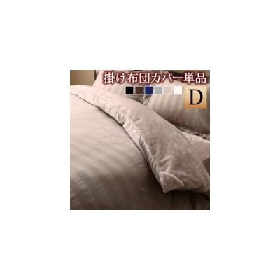 おしゃれ ダブル 冬のホテルスタイルプレミアム毛布とモダンストライプのカバーリングシリーズ掛け布団カバーダブル 5000443467