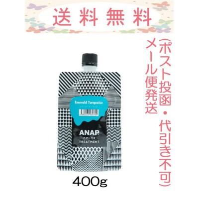 ANAP カラートリートメント エメラルドターコイズ 400g メール便発送(ポスト投函・代引き不可・追跡番号あり)