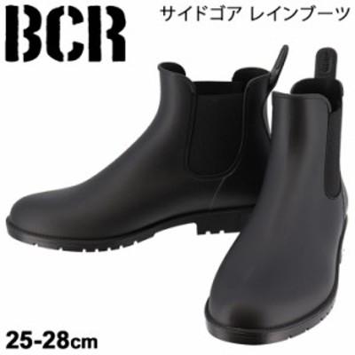 レインシューズ 防水 雨靴 メンズ ビーシーアール BCR サイドゴア レインブーツ/黒 ブラック ビジネス カジュアル ベーシック 抗菌インソ