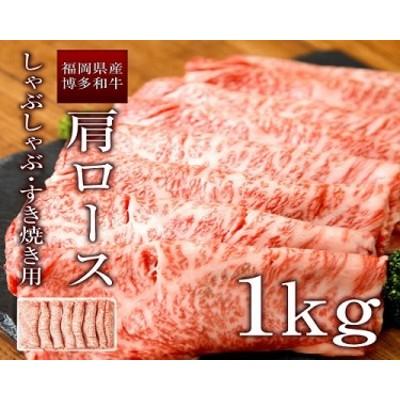 福岡県産 博多和牛 肩ロース しゃぶしゃぶ すき焼き用 1kg(株式会社 藤岡食品)