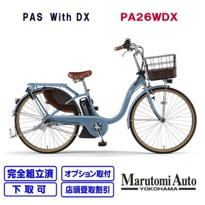 PAS With DX パウダーブルー パスウィズ ウィズDX 26型 2020年モデル  電動アシスト自転車 PA26WDX