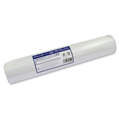 マグエックス カラーマグネットシート300x500x厚0.8mm 白 MSC-08-3050W