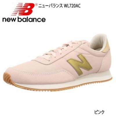 ニューバランス new balance レディース スニーカー WL720AC クラシック 定番 カジュアル 運動靴 ランニングシューズ ピンク 靴