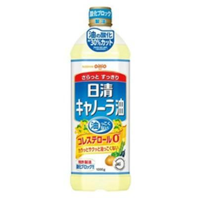 日清 キャノーラ油 1000g