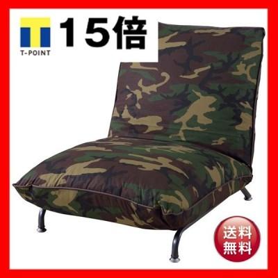 フロアローソファー/座椅子 〔カモフラージュ柄〕 幅68cm 42段階リクライニング 脚付き スチール ポリエステル 〔リビング〕