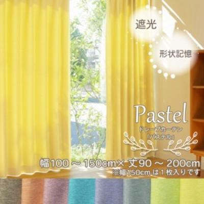 【パステル】幅100~150cm×丈90~200cm 2枚入(幅150cmは1枚入) 遮光 断熱 形状記憶加工付カーテン 【窓美人】(new-pastel-100)