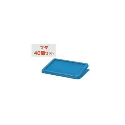 セキスイ コンテナ フタ PZ-1002:40個セット / 積水テクノ成型株式会社
