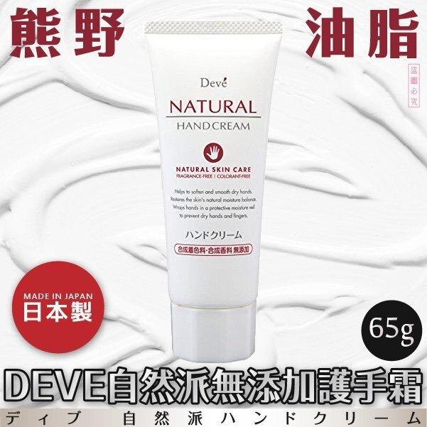 日本品牌【熊野油脂】DEVE自然派無添加護手霜 65g