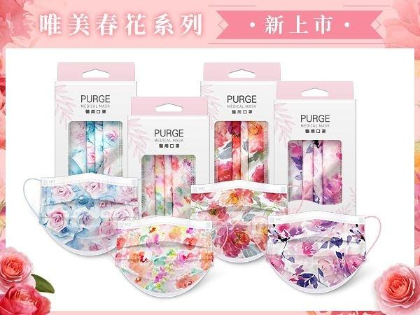 【PURGE普潔】醫用口罩(10入)雙鋼印 春花系列 春彩/晴藍/紫海/絢麗