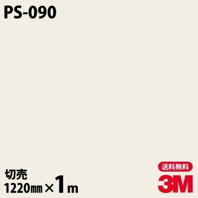 ★ダイノックシート 3M ダイノックフィルム PS-090 ソリッドカラー 無地 単色 1220mm×1m単位 車 壁紙 インテリア リフォーム クロス カッティングシート