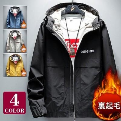 裏起毛ジャケット メンズ 防寒ジャケット 防風 防寒 フード付き ジャケット ライトアウター 裏起毛 アウター ブルゾン 暖かい 防寒対策 カジュアル