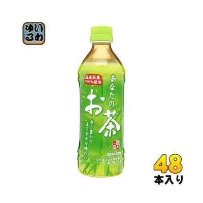 サンガリア あなたのお茶 500ml ペットボトル 48本 (24本入×2 まとめ買い)