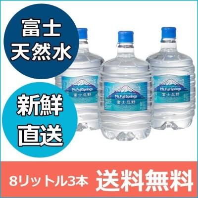 送料無料!富士山のミネラルウォーター「富士忍野 Mt.Fuji.springs」8リットル3本