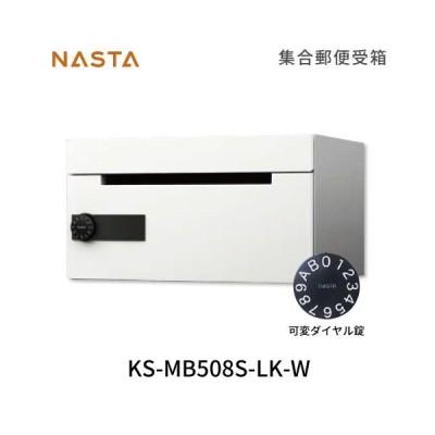 メーカー直送  ナスタ[KS-MB508S-LK-W] 集合郵便受箱