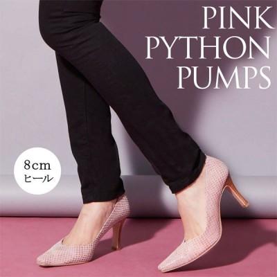 ピンクパイソン ポインテッドトゥパンプス  PUMPS プレーン 型押し革 ヘビ スネーク ピンク ハイヒール 8cm 日本製 本革 21.5-25.5