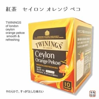 トワイニング)豊かな香りとコクのセイロン茶!セイロン オレンジペコ ティーパック 10P