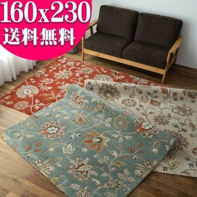 ラグ 花 柄  約 3畳 高密度32万ノット 160×230 おしゃれ ベルギー製 ウィルトン 織り 送料無料 じゅうたん 絨毯 厚手