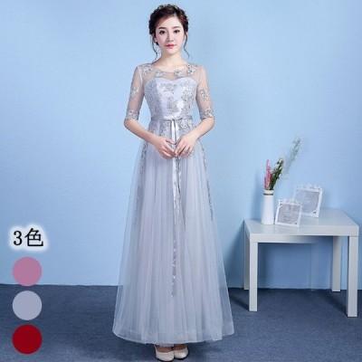 パーティードレス グレー 袖あり ロングドレス 5分袖 Aライン 二次会 お呼ばれ イブニングドレス ワイン赤 ピンク 編み上げ 背開き 結婚式ドレス