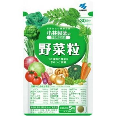小林製薬 野菜粒 約30日分 150粒(送料無料メール便)  963