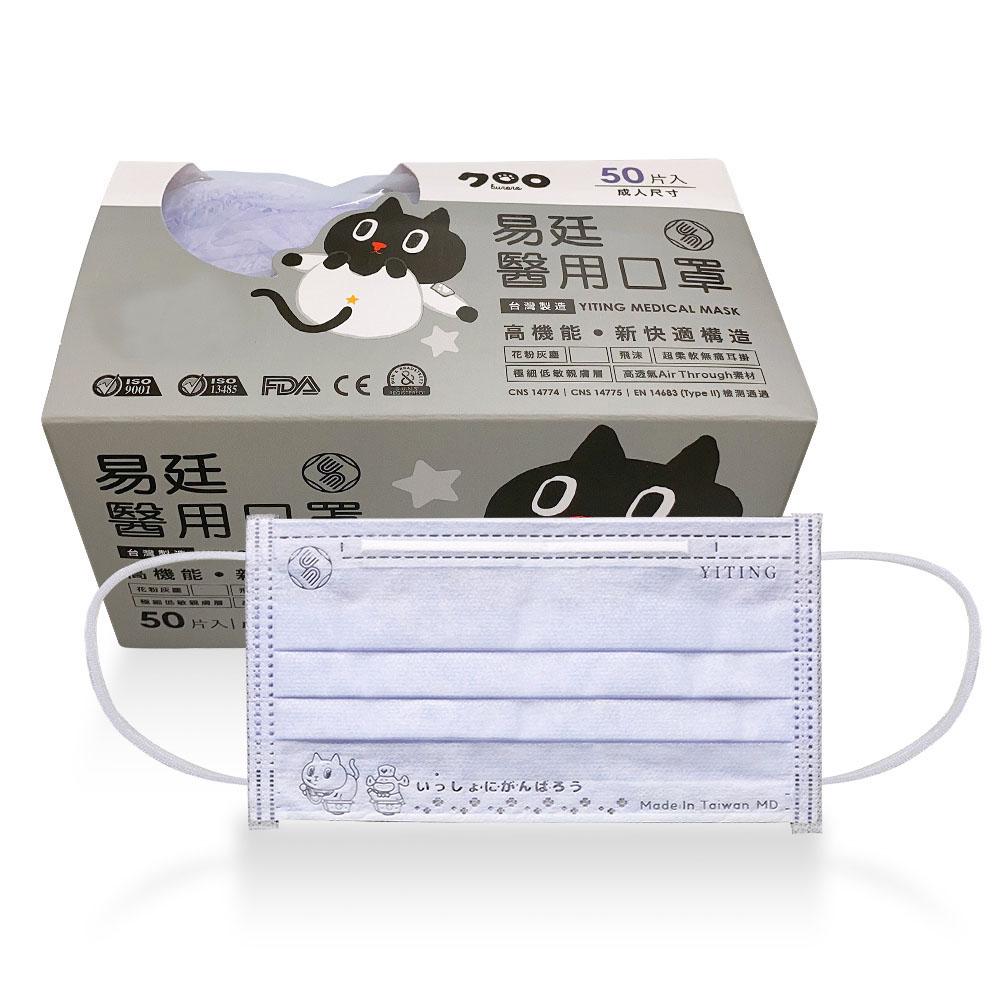清新宣言醫用口罩(未滅菌)KURORO鋼印系列50入(紫色)