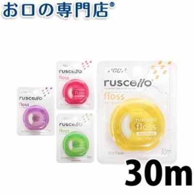 【ポイント消化】 ルシェロ フロス ミントワックス 30m 歯科専売品 GC ジーシー