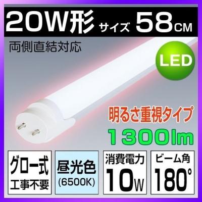 LED蛍光灯 ベースライト 20W形 直管蛍光灯 昼光色 口金G13 直管LEDランプ 20W形相当 FL20相当 グロー式 工事不要 60cm 580mm 高輝度 1300lm