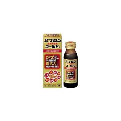 「大正製薬」 パブロン 滋養内服液ゴールドA 50mL 「指定医薬部外品」