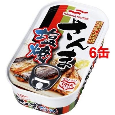 マルハニチロ さんま塩焼 (75g*6缶セット)