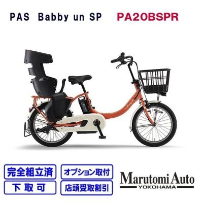 電動自転車 ヤマハ PAS Babby un SP コーラルレッド 2020年 20型 15.4Ah PA20BSPR バビー バビーアン